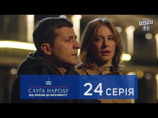 Слуга Народа 2 сезон, 24 серия