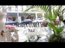 Andhim - Playces - Episode 4 Flower Shop, Prague