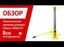 Обзор механического реечного домкрата Inforce TRA8335