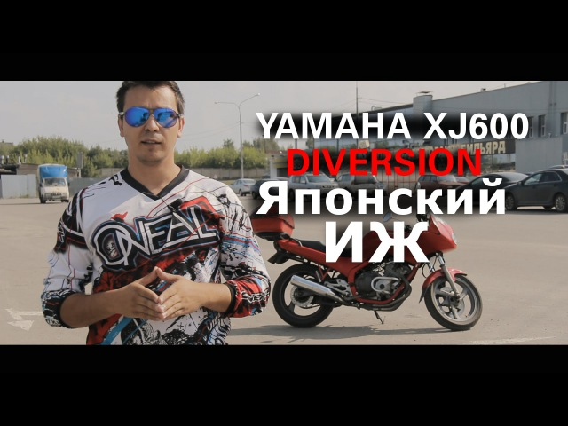 YAMAHA XJ600 S Diversion -Японский ИЖ YAMAHA XJ600 S Diversion review