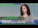 В ФОКУСЕ передача федерального канала МИР 24 с Анной Подолиной 16.06.2017