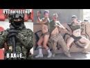 America _ Педера́стам, Трансгендерам, Лесбиянкам и новобранцам с психическими проблемами разрешили служить в армии США
