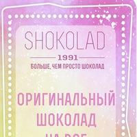 super_shokolad