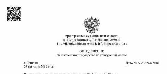 Банкротство физ лиц липецк арест счета судебным приставом