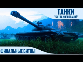 Битва Корпораций World Of Tanks | Финал
