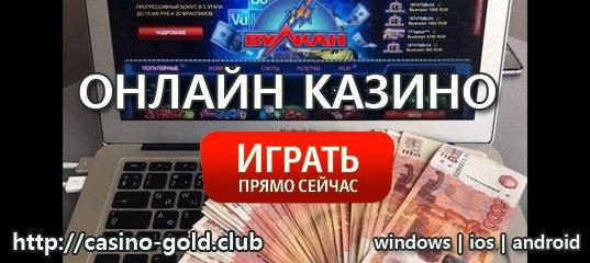Казино вулкан на телефон Новая Ладог установить Приложение казино вулкан Тарногский Городок скачать