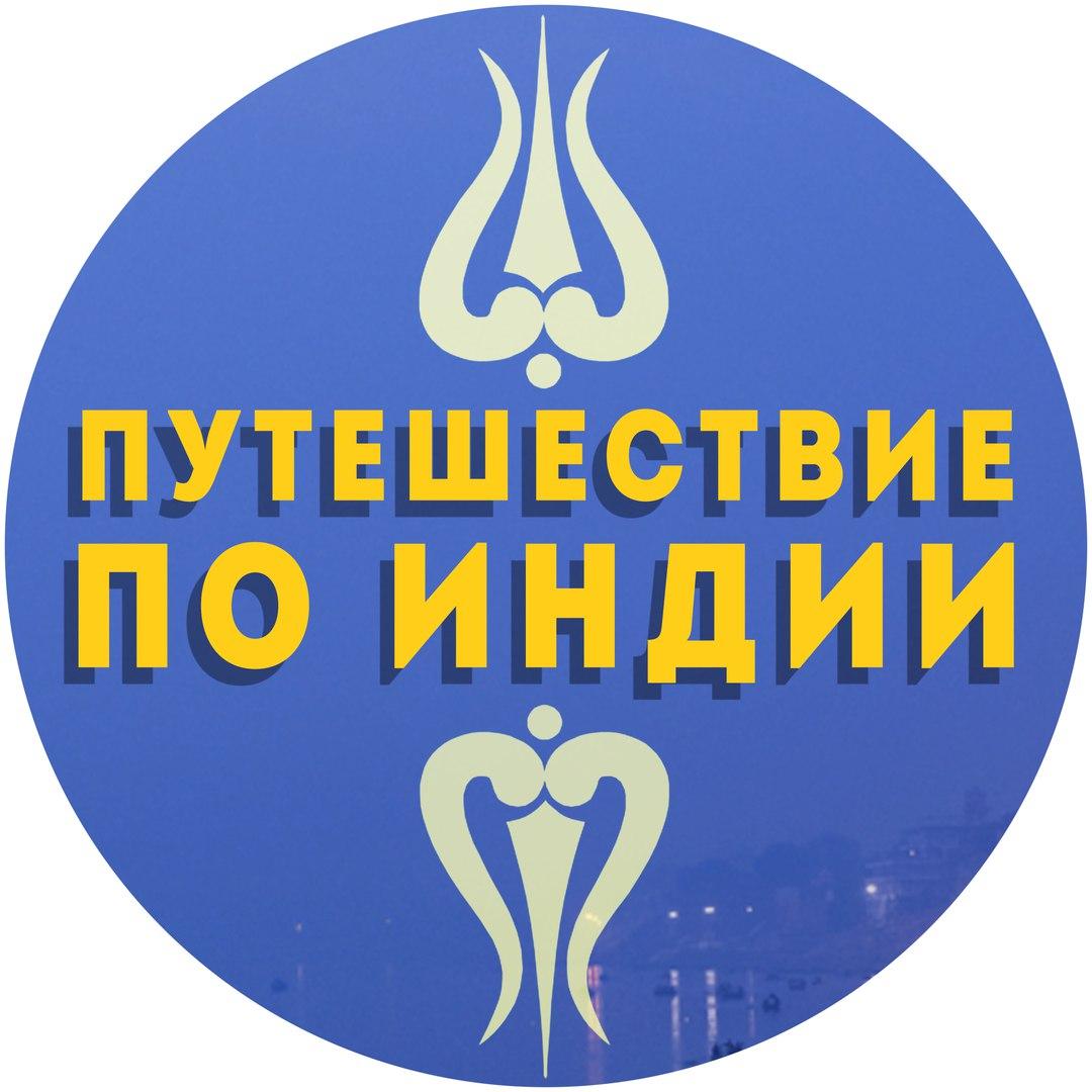 """Афиша Новосибирск Тур в Индию """"В поисках утраченного лингама"""""""