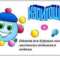 697d236d2bd  quot Капитошка quot  одежда для детей и будущих мам