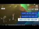 [VIDEO] 170825 BTS were mentioned in the news of the JTBC channel