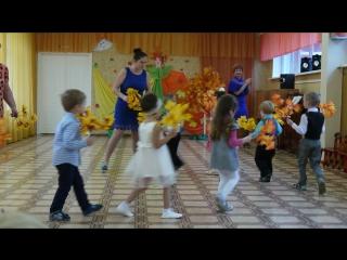Праздник осени 23.10.17 Карапузы