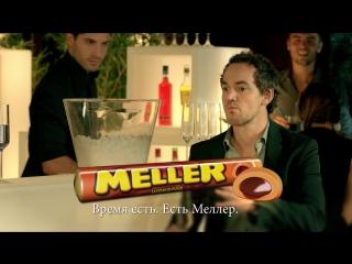Время есть - есть Меллер (15)