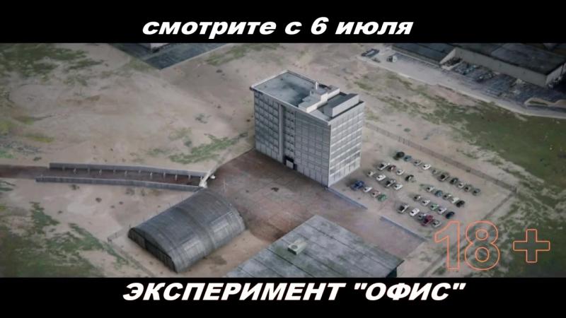 Трейлер к фильму Эксперимент Офис
