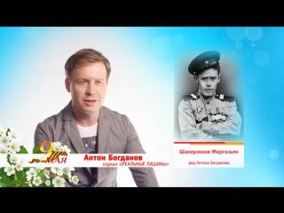 День Победы: Антон Богданов