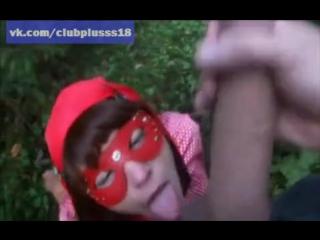 порно смотреть в онлайн красная шапочка