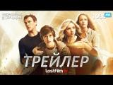 Одаренные / The Gifted (1 сезон) Трейлер (LostFilm.TV) [HD 1080]