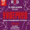 10.12 День Рождения Ундервуд @ Москва, RED