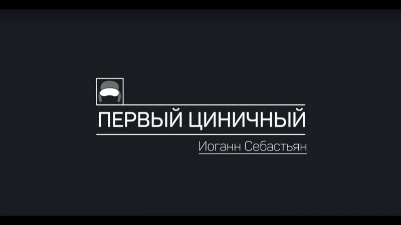 Иоганн Себастьян - Борьба с преступностью в России