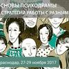 Обучение психодраме МИГиП| Краснодар