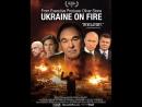 (запрещён к показу на Украине)« Украuна в огне » (англ. Ukraine on Fire ) — документальный фuльм