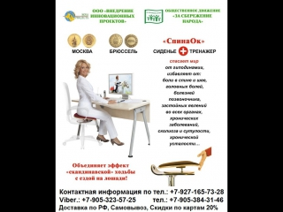 Ортопедическое сиденье-тренажер для спины