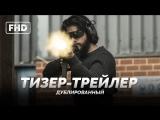 DUB | Тизер-трейлер: «Наемник» / «American Assassin» 2017