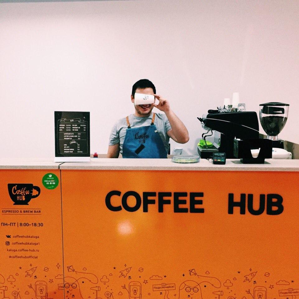 Coffee Hub, Гагарина 1 БЦ Гагаринский