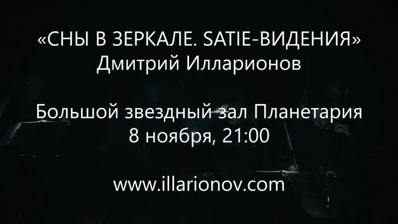 8 ноября Москва Сны в зеркале. Satie-видения