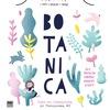 Фестиваль BOTANICA
