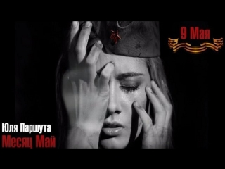 Премьера! Юля Паршута - Месяц Май (05.05.2017)