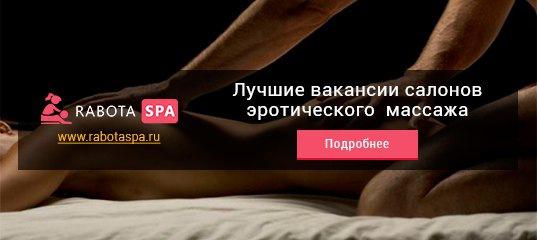 Вакансии в салонах эротического массажа индивидуалки прокопьевска