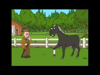 Гриффины - Здоров как лошадь (6 sec)
