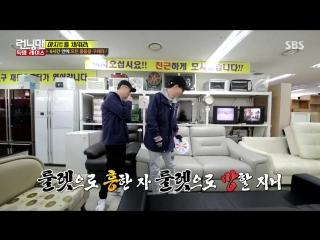 Running Mаn 170319 Episode 342
