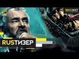 RUS | Тизер: «Стэн против сил зла» - 2 сезон/ «Stan Against Evil» - 2 season, 2017 | SDCC 2017 | GOOD PEOPLE
