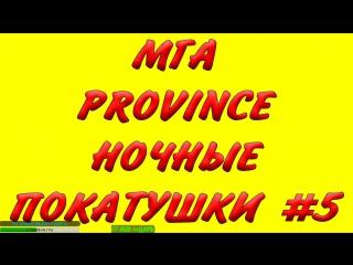 MTA PROVINCE ПОКАТУШКИ ПО ПРОВИНЦИИ GTA SAN ANDREAS #5