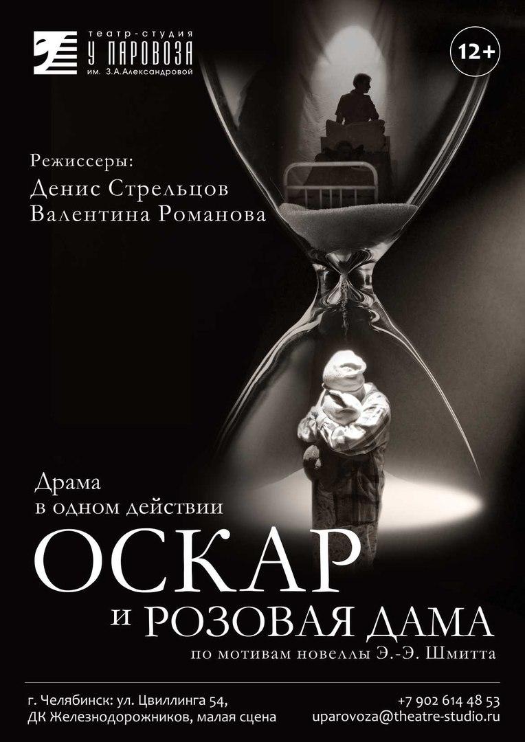 Афиша Челябинск «Оскар и Розовая дама» 17 марта 2019 г. 18:00