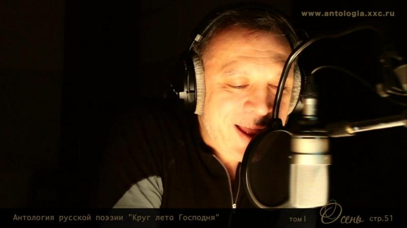 Сергей Чонишвили читает стихотворение Афанасия Фета