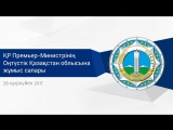ҚР Премьер-Министрінің Оңтүстік Қазақстан облысына жұмыс сапары (29