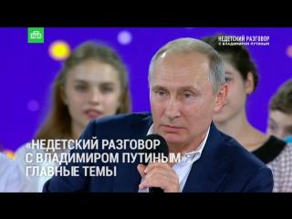 Недетский разговор с Владимиром Путиным: главные темы