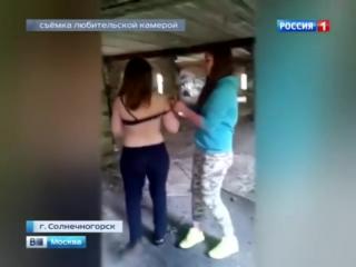 Подростки в Солнечногорске жестоко избили 15-летнюю девушку и выложили видео в сеть
