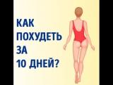 Как похудеть за 10 дней? Ответ есть!