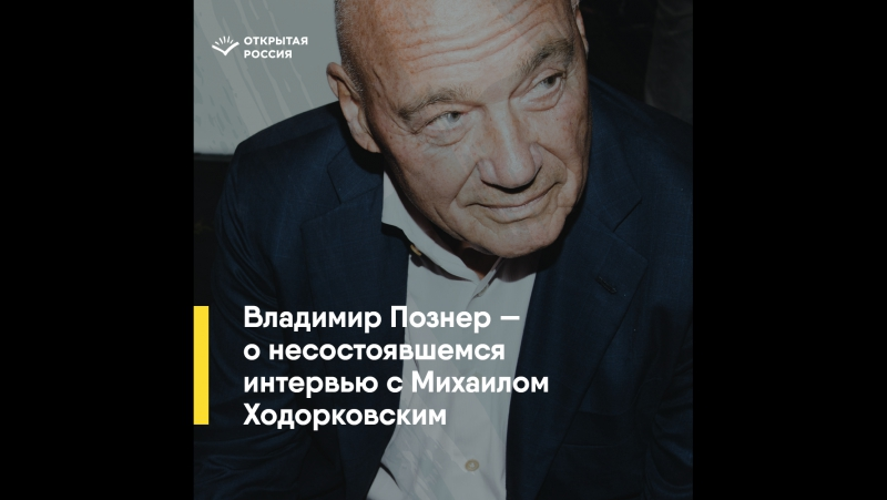Познер о несостоявшемся интервью с Ходорковским