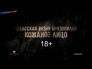 Техасская резня бензопилой: Кожаное лицо / Leatherface - дублированный трейлер в Full HD (2017)