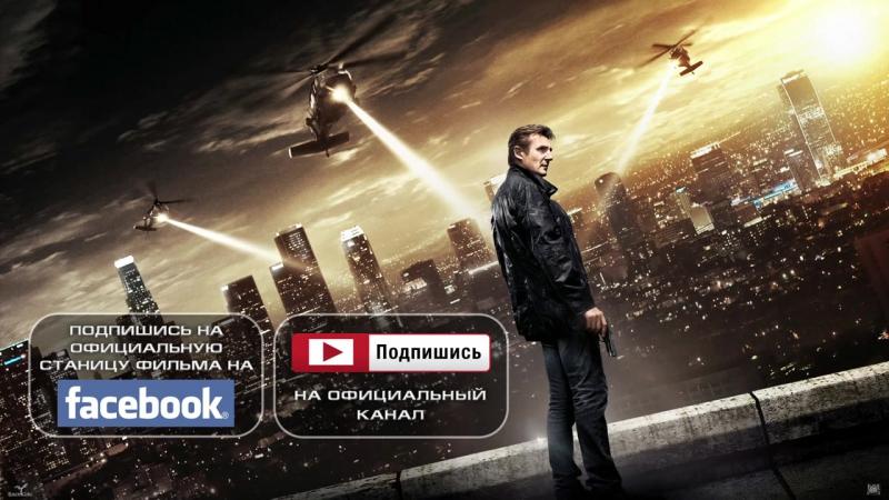 Заложница 3 - Официальный трейлер - HD