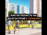 Получить статью 5 фатальных ошибок при покупке квартиры в Тюмени