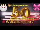 Юбилей 50, Красивое поздравление с Днем рождения в 50 лет