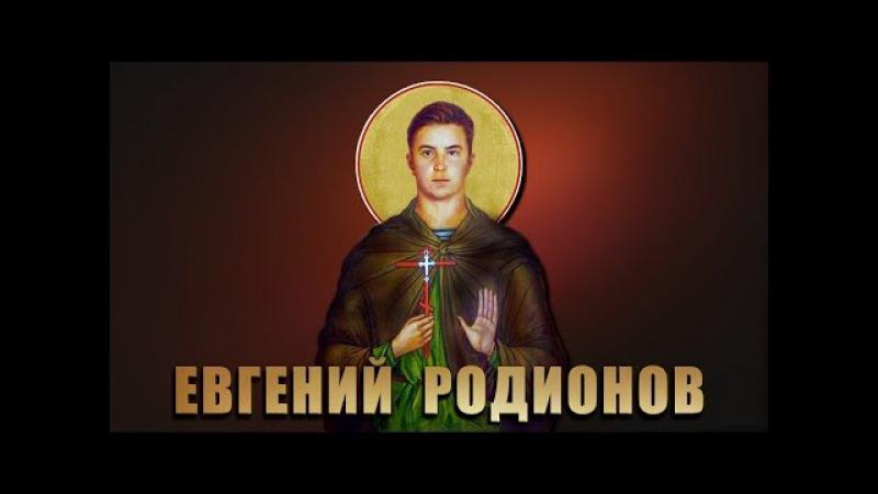 Воин Евгений. Рядовой Евгений Родионов