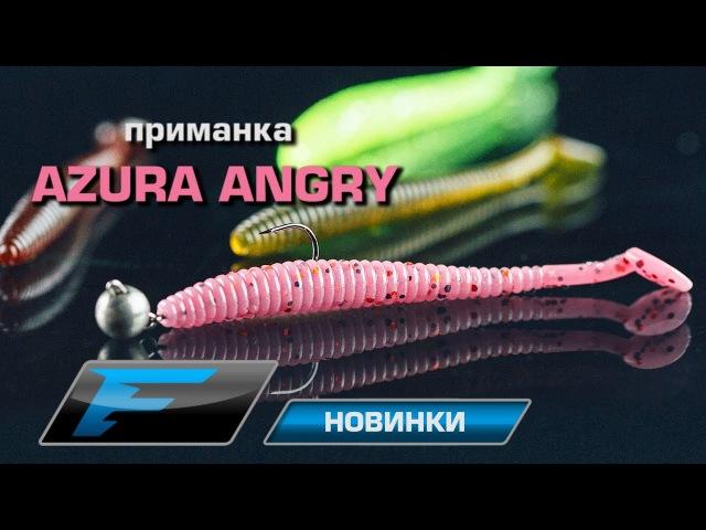 Приманка Azura Angry.