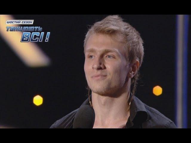Дмитрий Политов - Кастинг во Львове - Танцуют все 6 - 13.09.2013