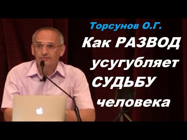 Торсунов О.Г. Как РАЗВОД усугубляет СУДЬБУ человека. СПб, июль 2017