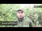 Боец ВС ДНР «Чекист»: Резать и давить Донбасс уже пробовали, пусть попробуют рискнуть снова